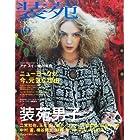 装苑 2010年 10月号 [雑誌]