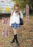 久保田あさみ/ 罪と罰 [DVD]