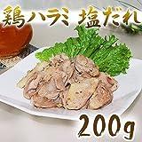 鶏ハラミ 塩だれ (200g) ランキングお取り寄せ