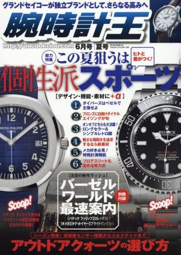 腕時計王 2017年6月号 大きい表紙画像
