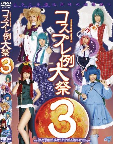 コスプレ例大祭 3 [DVD]