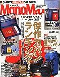 Mono Max (モノ・マックス) 2013年 02月号 [雑誌]