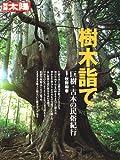 樹木詣で—巨樹・古木の民俗紀行 (別冊太陽)