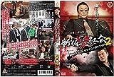 新宿黒社会 新宿やくざVSチャイニーズマフィア2 [DVD]