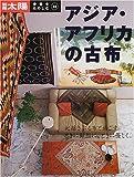 骨董をたのしむ (32) (別冊太陽) アジア・アフリカの古布