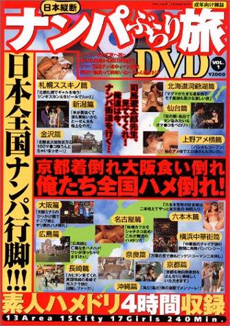 日本縦断ナンパぶらり旅DVD vol.1 (マイルド・ムック No.)