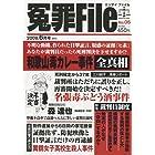 冤罪File (ファイル) 2009年 06月号 [雑誌]