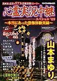心霊実況中継スペシャル'09~本当にあった恐怖体験実録~ (マンサンコミックス)