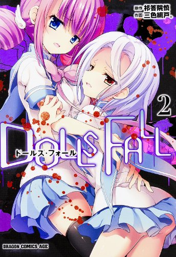 DOLLS FALL ドールズ・フォール 2 (ドラゴンコミックスエイジ)