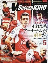 月刊WORLD SOCCER KING(ワールドサッカーキング) 2016年 05 月号 [雑誌]