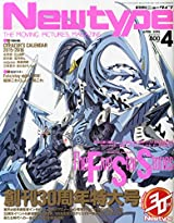 創刊30周年特大号のニュータイプなど三大アニメ誌4月号10日発売