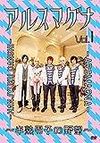 アルスマグナ ~半熟男子の野望~ Vol.1 [DVD]