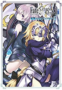 Fate/Grand Order 電撃コミックアンソロジー (2) (電撃コミックスNEXT)