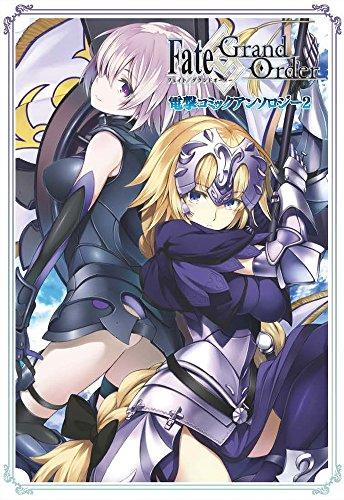 KADOKAWA/アスキー・メディアワークス 超肉/リヨ/日森よしの Fate/Grand Order 電撃コミックアンソロジー (2) (電撃コミックスNEXT)の画像
