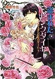盗まれたピンクダイヤ―甘く淫らな恋のゲーム (マリーローズ文庫)
