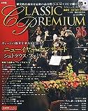 隔週刊 CLASSIC PREMIUM (クラシックプレミアム) 2015年 1/6号 [分冊百科]