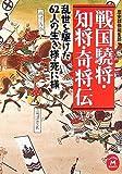 戦国驍将・知将・奇将伝―乱世を駆けた62人の生き様・死に様