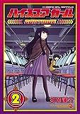 ハイスコアガールCONTINUE 2巻 (デジタル版ビッグガンガンコミックスSUPER)