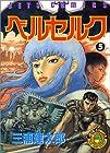 ベルセルク 第5巻 1993-03発売