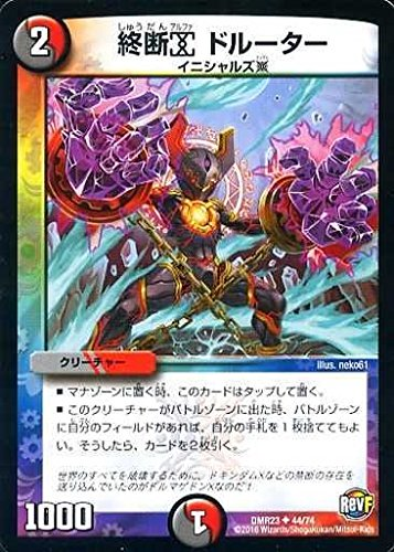 デュエルマスターズ第23弾/DMR-23/44/UC/終断α ドルーター