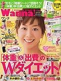 Wanna! (ワンナ) 2010年 7/7号 [雑誌]