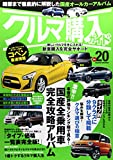 クルマ購入ガイド vol.20—新車を買いたい人のための購入専門誌 内容と情報を大幅に強化した国産オールカーアルバム (SAKURA・MOOK 93)