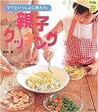 親子クッキング―ママといっしょに作ろう! (ファミリーセレクトBOOKS)