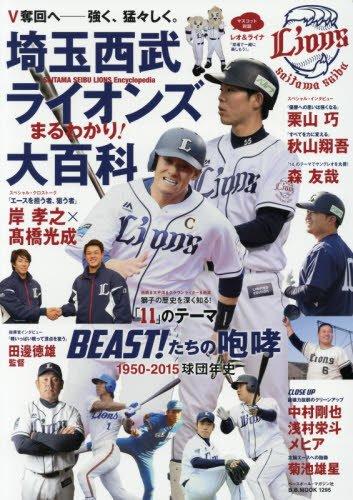 埼玉西武ライオンズまるわかり大百科 (B・B MOOK 1295)