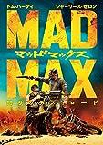 マッドマックス 怒りのデス・ロード [DVD] ランキングお取り寄せ