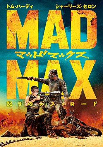 マッドマックス 怒りのデス・ロード [DVD]