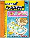 e-kara スーパーカートリッジvol.2 SP02