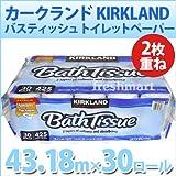 カークランド KIRKLAND バスティッシュ トイレットペーパー 30ロール(2枚重ね)43.18m