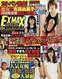 エキサイティングマックス!Special vol.101 2016年 09 月号 [雑誌]: エキサイティングマックス! 増刊