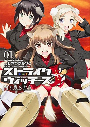 ストライクウィッチーズ 紅の魔女たち (1) (カドカワコミックスAエース)