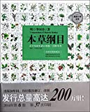 img - for Compendium of Materia Medica book / textbook / text book