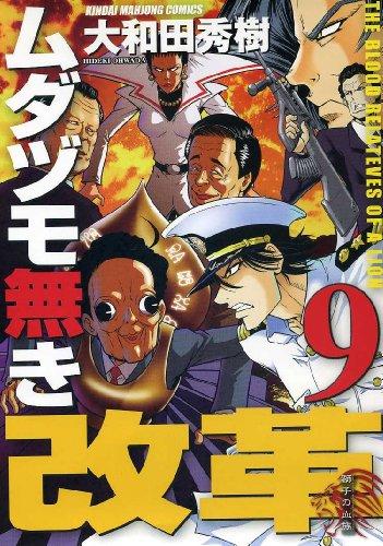 ムダヅモ無き改革【特装版】 9 (近代麻雀コミックス)