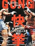 GONG (ゴング) 格闘技 2011年 12月号 [雑誌]