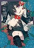 もののべ古書店怪奇譚 2 (マッグガーデンコミックス Beat'sシリーズ)