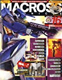 MACROSS CHRONICLE (マクロス・クロニクル) vol.16 [雑誌]