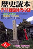 歴史読本 2006年 06月号 [雑誌]