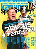 kamipro Special 2009 APRIL (2009) (エンターブレインムック)