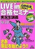 LIVE in合格セミナー 日商簿記3級