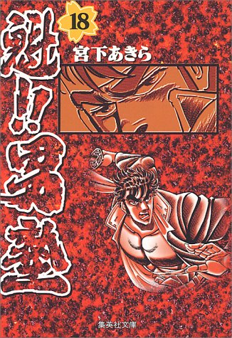 魁!!男塾 18 (集英社文庫―コミック版)