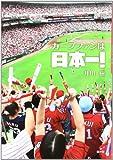 カープファンは日本一!