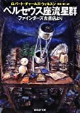 ペルセウス座流星群 (ファインダーズ古書店より) (創元SF文庫)