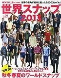 世界スナップ 2013 2013年 11月号 [雑誌]