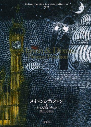 トマス・ピンチョン全小説 メイスンディクスン(上) (Thomas Pynchon Complete Collection)