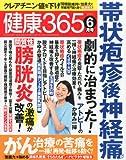 健康365 (ケンコウ サン ロク ゴ) 2014年 06月号 [雑誌]