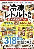 冷凍レトルト食品 格付けランキング (綜合ムック)