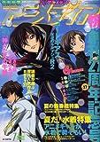 アニメディア 2008年 07月号 [雑誌]